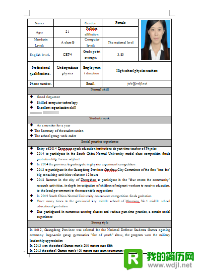 job resume download