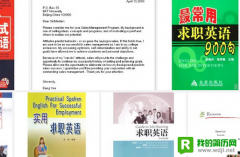 A cover letter for a staff member_公司职员英文求职信