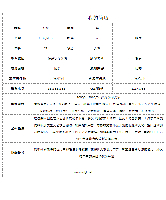 word表格个人简历模板